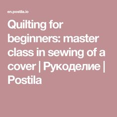 Quilting for beginners: master class in sewing of a cover | Рукоделие | Postila