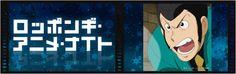 Los cines TOHO, anunciaron durante un evento de Lupin III, que este tendrá un nuevo anime que se estrenará en abril.  No hay más info al respecto, así que toca esperar.