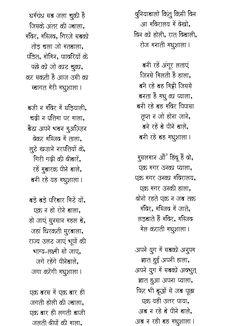 Rashmirathi Full Poem In Hindi Pdf