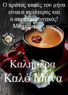 Good Night, Good Morning, Hello November, Greek Quotes, Decor, Pictures, Friendship Quotes Thank You, Nighty Night, Buen Dia