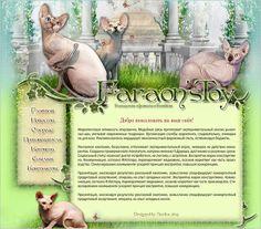 Закончила новый сайт для питомника Канадских сфинксов и Бамбино: http://faraons-toy.com Добро пожаловать!