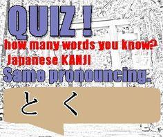 (1) KANJI Quiz ! 2 words【とく】