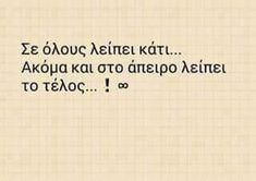 greek, greek quotes, and quotes εικόνα Text Quotes, Poetry Quotes, Wisdom Quotes, Quotes To Live By, Love Quotes, Quotes Quotes, Unique Quotes, Smart Quotes, Funny Quotes