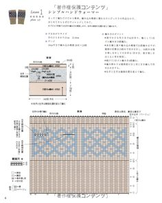 Amazon.co.jp: 編み込みこもの ミトン、帽子、ソックス… (Let's Knit series): すぎやまとも(ニットデザインラボ): 本 Knitting Patterns, Crochet Patterns, Crochet Gloves, Mitten Gloves, Handicraft, Socks, Embroidery, Crafts, Vintage