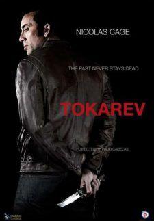 Tokarev (2014)邦題・・トカレフ