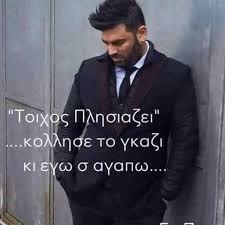 Αποτέλεσμα εικόνας για εικονες με στιχους τραγουδιων Greek Quotes, Just Love, My Life, T Shirt, Men, Fictional Characters, Music, Supreme T Shirt, Musica
