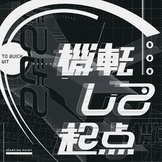 "99 Likes, 1 Comments - neo tokyo city (@kwkm_) on Instagram: ""No.0367 機転して起点 #typography #design #graphic #logo #タイポグラフィ #タイポ #デザイン #グラフィック #ロゴ #PPPハウス"""