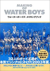 Swimming Movies, Boys, Movie Posters, Film Poster, Popcorn Posters, Senior Boys, Sons, Guys, Billboard