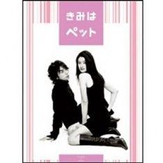Kimi wa Pet - Jdrama (2003)