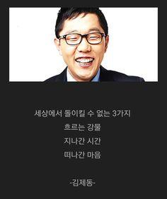김제동 어록