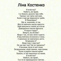 Lina Kostenko A woman's poem Poem Quotes, Love You, My Love, Strong Women, Life Is Good, Mood, Teaching, Feelings, Ukraine