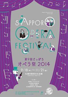 さっぽろオペラ祭 - Google 検索