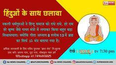 Cheating With Hindus Shri Guru Granth Sahib, Sa News, Attitude Quotes For Boys, Blind Faith, Spirituality Books, Happy New Year 2019, God Pictures, Hindus, Lord Shiva