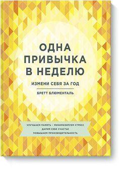 Книгу Одна привычка в неделю можно купить в бумажном формате — 650 ք. Измени себя за год