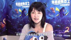 《海底總動員2:多莉去哪兒》中文配音小S訪問 7月7日 全台歡樂獻映
