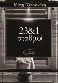 23 & 1 σταθμοί | τοβιβλίο.net Broadway Shows, Signs, Shop Signs, Sign