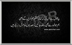 SMS Wishes Poetry: Romantic Poetry In Urdu With Images Collection
