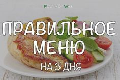 Правильне меню на 3 дні - The world's most private search engine Shrimp Tacos, Salsa Verde, Chipotle, Avocado, Food Picks, Proper Nutrition, Health Eating, Diet Menu, Fitness Diet