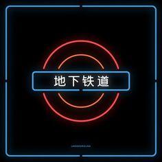 150209_EYE_Neon20