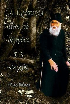 To Pray is to give oxygen to your soul Saint Paisios Unique Quotes, Inspirational Quotes, Life Journey Quotes, Paint Icon, Prayer And Fasting, Greek Beauty, Bible Encouragement, Archangel Michael, Religious Icons