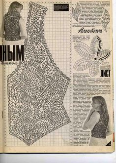 VK is the largest European social network with more than 100 million active users. Irish Crochet Patterns, Bobbin Lace Patterns, Freeform Crochet, Crochet Lace, Romanian Lace, Bobbin Lacemaking, Point Lace, Lace Outfit, Crochet Woman