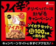 ソイ辛?チリペッパー味新発売キャンペーン♪Otsukaのバナーデザイン