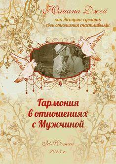 Книга Гармония в Отношениях с мужчиной :: Основной сайт Movie Posters, Women, Film Poster, Billboard, Film Posters, Woman