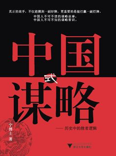 "Using as a background the history of political infighting and trickery in China, this book titled ""Strategies for Survival: Chinese Style"" tells us how to survive and be competitive based on the Chinese way of doing things.  In China, people advance socially by using this kind of wisdom."