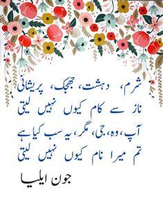 Jaun Elia poetry designed using Urdu Editor for iPhone #urdu #poetry #iphone
