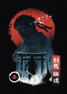 Poster S, Poster Prints, Samurai Artwork, Samurai Drawing, The Last Samurai, Videogames, Ghost Of Tsushima, Japanese Warrior, Movies