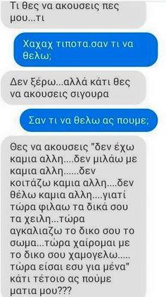 ναι ρε τέτοια θέλουμε να ακούμε! #greek #quotes