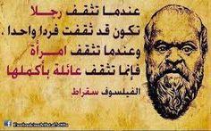 أقوال فلاسفة اليونان أقلاطون سقراط - Google Search