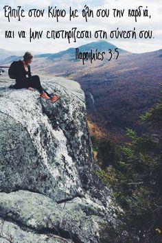 #Εδέμ Έλπιζε στoν Kύριo με όλη σoυ την καρδιά, και να μη επιστηρίζεσαι στη σύνεσή σoυ· Our Planet, Wilderness, Jesus Christ, Christianity, Mount Everest, Faith, Adventure, Mountains, Feelings