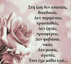 Adorable Quotes, Unique Quotes, Truth And Lies, Greek Quotes, Picture Quotes, Favorite Quotes, Wisdom, Letters, Messages