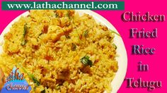 Ginger garlic rice simple easy method for children by latha channel how to make chicken fried rice in telugu dinner ccuart Image collections