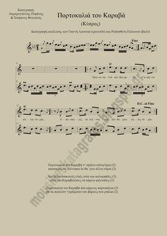 Πορτοκαλιά του Καραβά (Κύπρος) - Γιάννης Λουτσιάς (τραγούδι) & Ροδοσθένης Πολωνός (βιολί) Transcription, Cyprus, Violin, Sheet Music, Musicals, Music Sheets, Musical Theatre