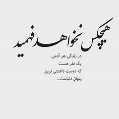 Rumi Love Quotes, Love Poems, Love Quotes For Him, Wisdom Quotes, Life Quotes, Picture Writing Prompts, Persian Poetry, Good Sentences, Persian Quotes