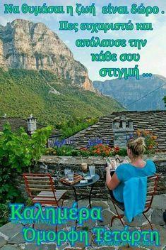 Η εξωτερική ομορφιά προκαλεί εντύπωση... Η ομορφιά του νου προκαλεί έκπληξη... Η ομορφιά της ψυχής όμως προκαλεί θαυμασμό!!! Good Night, Good Morning, Grand Canyon, Travel Inspiration, Greek, Nature, Beautiful, Pink Roses, Wednesday