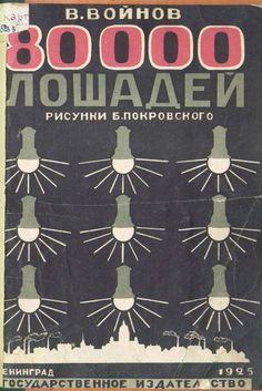 80000 лошадей (В.Войнов, худ. Б.Покровский) | Волховская ГЭС