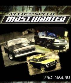 NFS: Most Wanted с русскими машинами скачать торрент