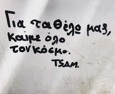 Rap Quotes, Life Quotes, Greek Quotes, Thoughts, Sadness, Words, Gq, Graffiti, Times