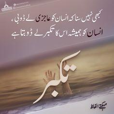 Urdu Quotes Islamic, Islamic Phrases, Sufi Quotes, Islamic Messages, Muslim Quotes, Qoutes, Quotations, Love Poetry Images, Best Urdu Poetry Images