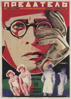 Poster for The Traitor | Stenberg Brothers,1926
