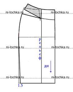 Юбка карандаш - построение выкройки.