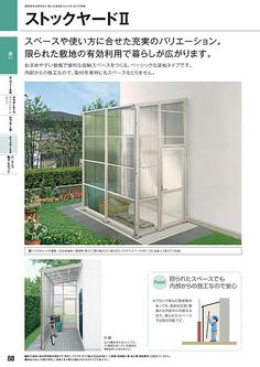 ウォールエクステリア総合2(囲い商品) '17 | カタログビュー Japanese House, Small Storage, Studio Apartment, Sunroom, Pergola, Porch, Shed, Exterior, Outdoor Structures