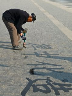 Bejing - China calligraphy with water - dishu