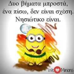Clever Quotes, Funny Quotes, We Love Minions, Funny Greek, Greek Quotes, Have A Laugh, Funny Cartoons, True Words, Just For Laughs