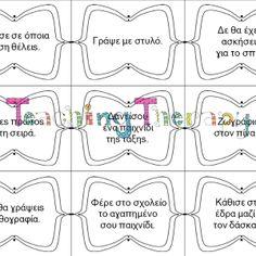 """Εκτυπώνουμε τα κουπόνια σε χρωματιστά φύλλα και τα πλαστικοποιούμε. Τα δίνουμε στα παιδιά ως επιβράβευση όταν τηρούν τους κανόνες της τάξης. Στο τέλος της ημέρας τα παιδιά επιλέγουν στην τύχη ένα κουπόνι και το """"εξαργυρώνουν"""" την επομένη. Χρώματα: ασπρόμαυρο Σελίδες:2"""