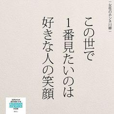女性のホンネを川柳に。 . . . #女性のホンネ川柳 #恋愛#カップル#川柳 #20代#笑顔 #名言#幸せ #日本語勉強#ポエム#夫婦