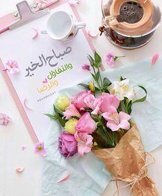 59 best good morning arabic images on pinterest good morning morning greetings quotes good morning quotes morning images morning glories m4hsunfo
